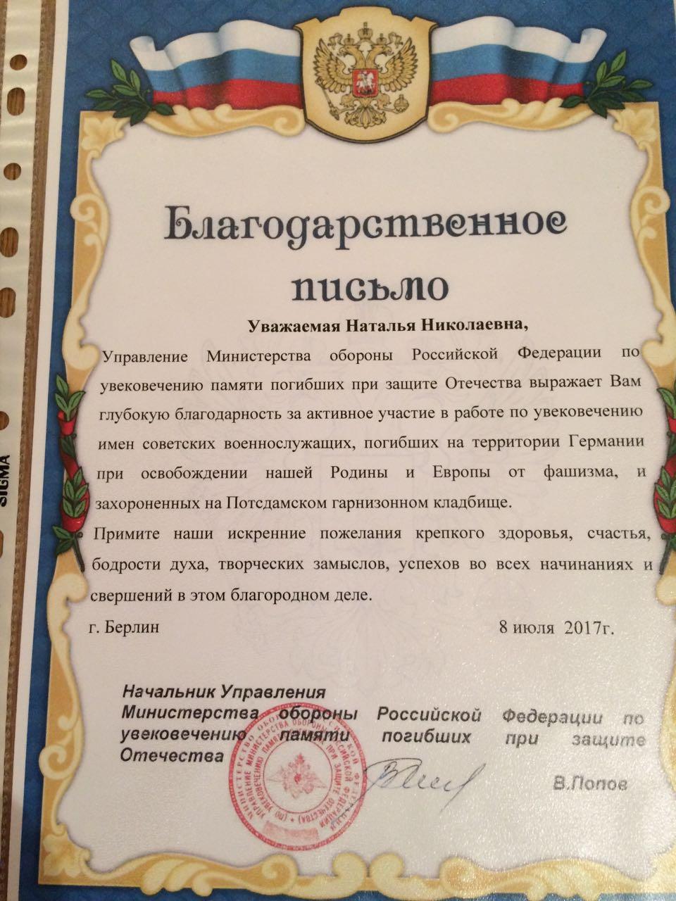 Сегодня, наш друг Йенс и его жена Наташа, получили благодарственное письмо от Мин Обороны РФ