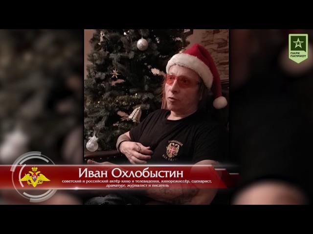 """Информер: Охлобыстин о парке """"Патриот"""""""