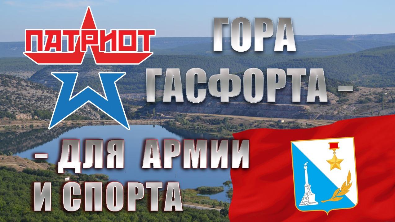 Гора Гасфорта – для армии и спорта!