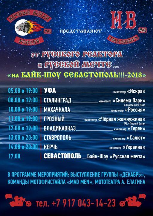 Сибирско-Уральский