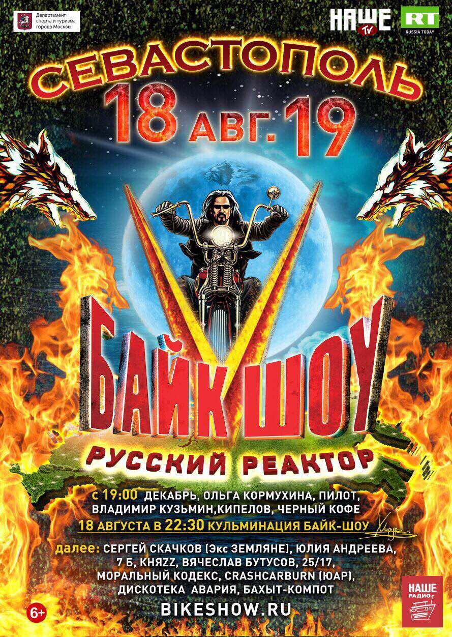 """Авто-мото-пробег в поддержку Байк Шоу – 2017 """"Русский Реактор"""""""