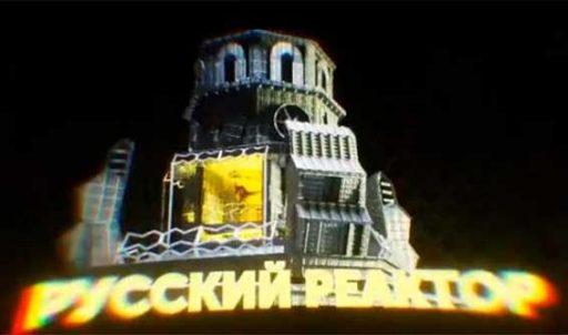 В Приднестровье «запустили» «Русский реактор»